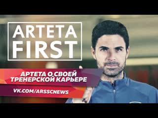 Артета - первые шаги в тренерской карьере