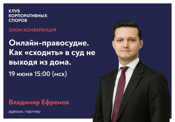 арбитражные корпоративные споры москва заклицкий и партнеры