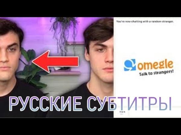 DOLAN TWINS ОБМЕН В OMEGLE RUS SUB