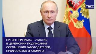 Путин принимает участие в церемонии подписания соглашения работодателей, профсоюзов и кабмина