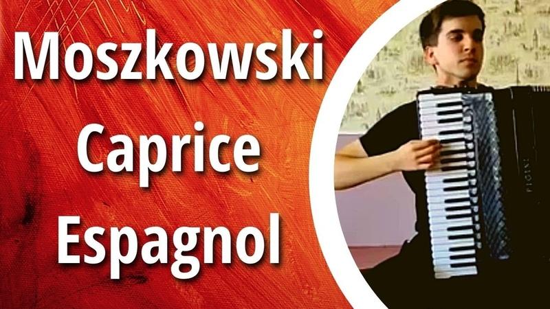 Недвіга Віктор (акордеон, 5 к.) | М. Мошковський - Іспанський каприс | ad_accordion2020