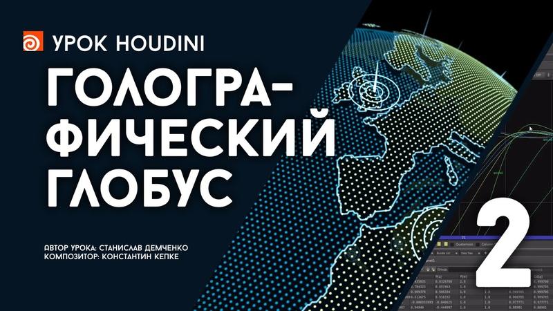 """Урок Houdini Голографический глобус"""" часть 2 RUS"""