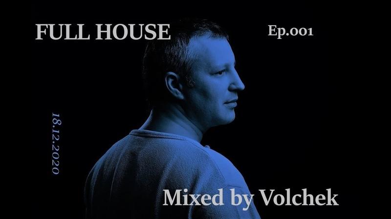 Volchek Full house Episode 001 Tech house