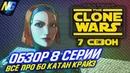 Обзор 8 серии 7 сезона Войны клонов.. Всё про Бо Катан Крайз. Звёздные войны