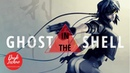 GHOST IN THE SHELL | A Dark Techno| Electro Mix | Dark Clubbing | Underground After Party| VOL 22