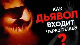 Хэллоуин. Как дьявол входит через тыкву в твою жизнь?