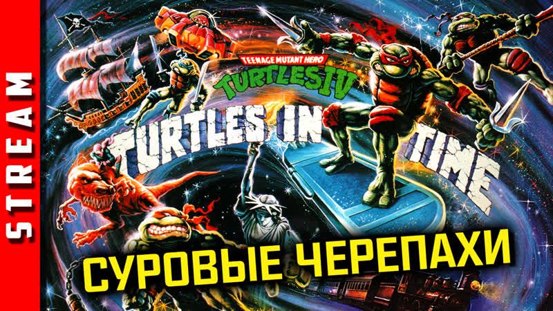 Стрим TMNT IV Turtles in Time SNES Герои вне времени EFP