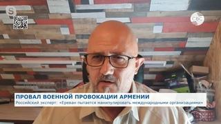 Российский эксперт: Ереван пытается манипулировать международными организациями