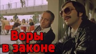 """КРИМИНАЛЬНЫЙ ФИЛЬМ """"Воры в Законе"""" Русские детективы, триллеры, криминальные фильмы"""