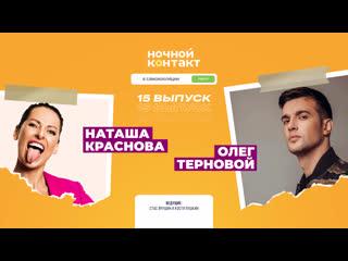 В гостях: Наташа Краснова и Олег Терновой. Ночной Контакт. 15 выпуск. 5 сезон