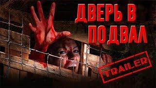 Дверь в подвал HD 2007 (Ужасы, Триллер) / The Cellar Door HD   Трейлер на русском