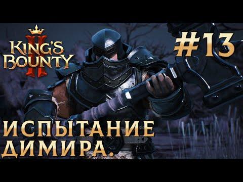 ПРОХОЖДЕНИЕ KING'S BOUNTY 2 Испытание Димира 13