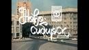 Новосибирск, 1976 год. Редкий фильм для презентации города за рубежом