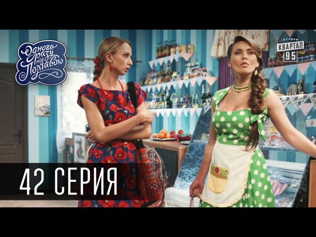 Одного разу під Полтавою 3 сезон Серіал Комедія 2016