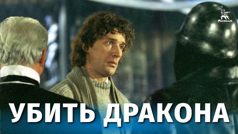 Убить дракона фэнтези реж Марк Захаров 1988 г