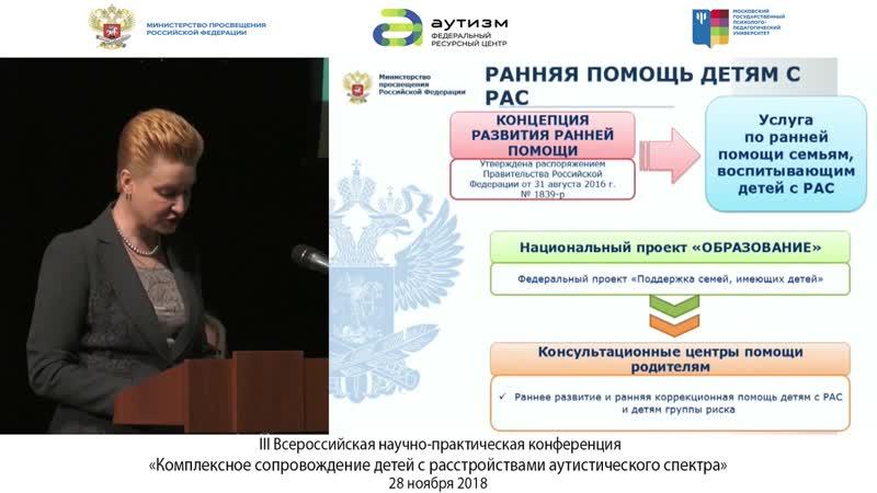 Синюгина Т.Ю., Государственная политика в сфере образования лиц с РАС