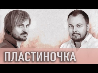 Невозможно устоять на месте, слушая эту песню  / Я.Сумишевский и А.Петрухин - Пластиночка