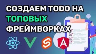 🔴 №2 Создаем список задача (ToDo) на Vue, React, Svelte, Angular