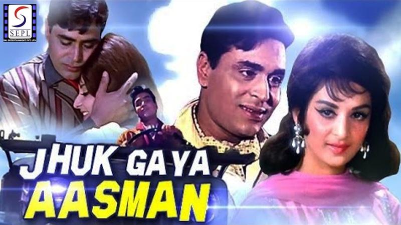 Jhuk Gaya Aasman l Super Hit Hindi Movie l Rajendra Kumar, Saira Banu l 1968