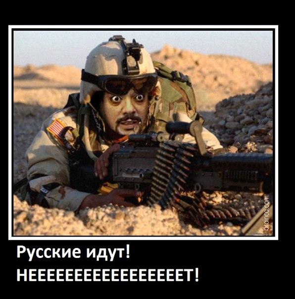 демотиваторы про сша и россию