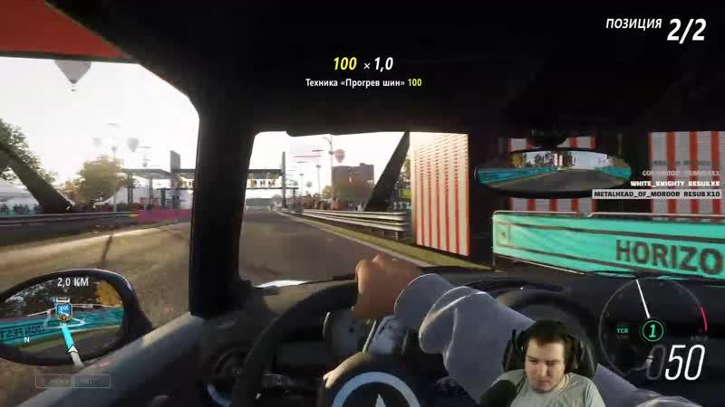 09.10.2018 - Forza Horizon (2/2)