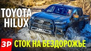 Toyota Hilux 2020 и новый мотор от Prado / ПИКАП Тойота Хайлюкс прост и надежен на бездорожье ТЕСТ