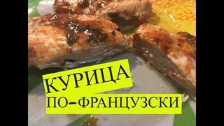 Курица по-французски Нежное куриное филе с восхитительным соусом