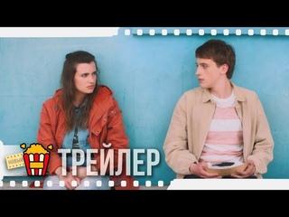 МИЛЫЙ ДРУГ — Русский трейлер | 2020 | Бенжамен Вуазен, Мартин Карманн, Камилль Кларис