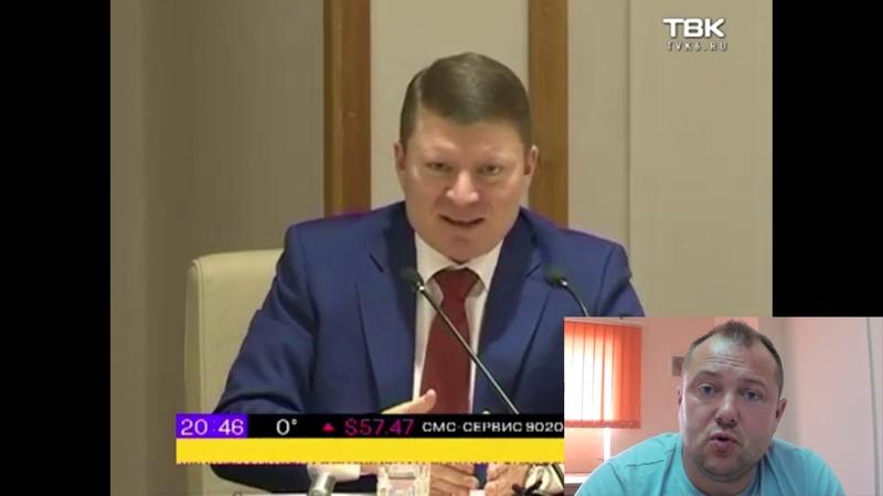 Легализация рэкета в администрации Красноярска