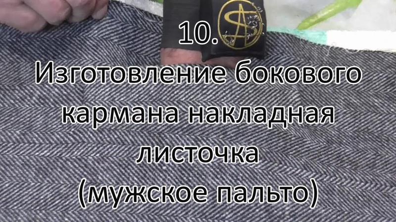 10 Обработка бокового кармана мужское пальто