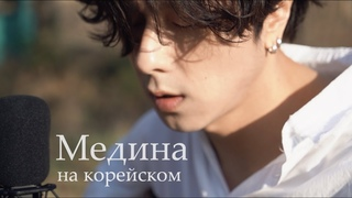 Jah Khalib – Медина на корейском Cover by Song wonsub (송원섭)