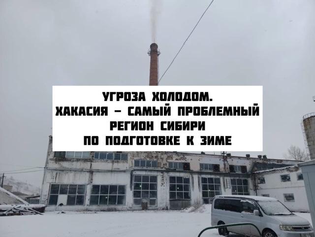 Угроза холодом. Хакасия - самый проблемный регион Сибири по подготовке к зиме