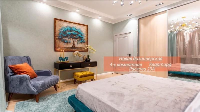 Дизайнерская квартира. Москва, ул. Расковой, д.23А.