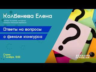 Ответы на вопросы от Елены Колбеневой