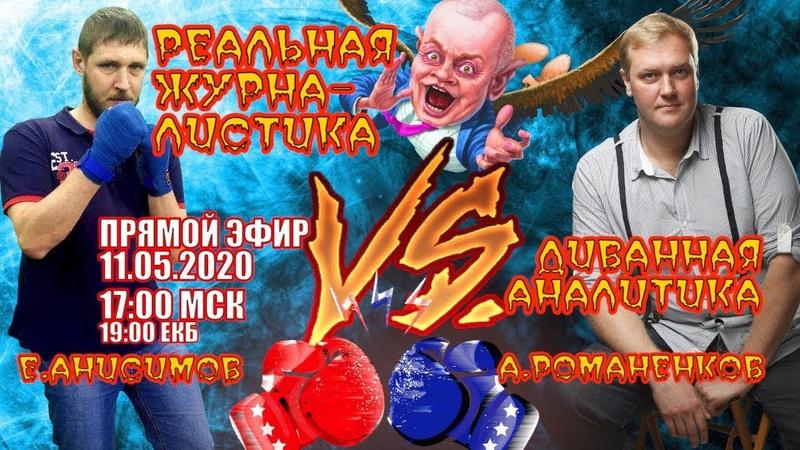 Прямой эфир 11 05 20 17 00 МСК А Романенков VS Е Анисимов Реальная журналистика или желтая пресса