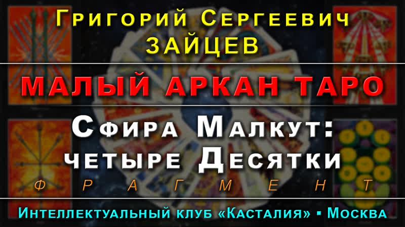 Лекция №1 Сфира Малкут и 4 Десятки демо Курс Малый Аркан Таро Григорий Зайцев Касталия