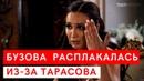 Ольга Бузова публично расплакалась, вспоминая Дмитрия Тарасова