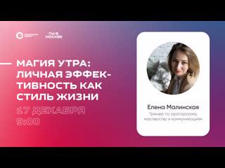 Про личную эффективность как стиль жизнь расскажет Елена Малинская
