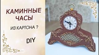 Каминные часы своими руками из картона DIY