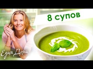 Сборник рецептов супов от Юлии Высоцкой — «Едим Дома!»