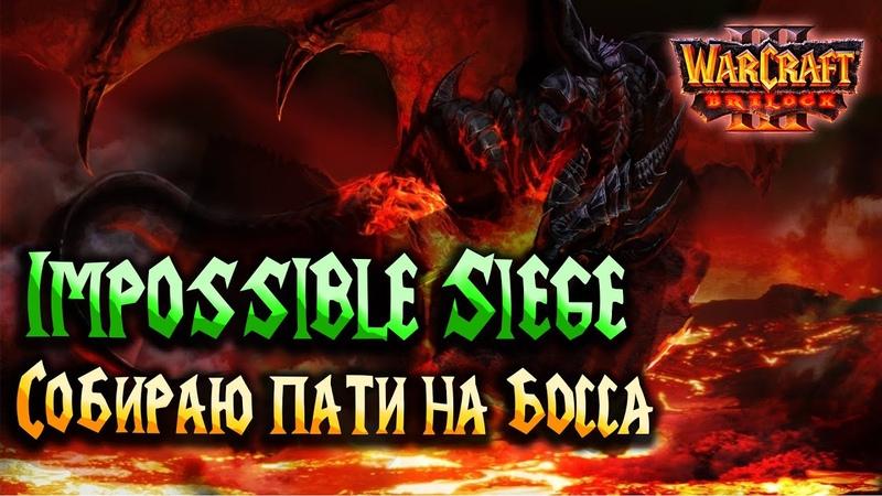 СОБИРАЮ ПАТИ, нид хил, 2 дд • Impossible Siege • WarCraft Reforged