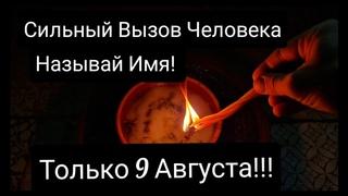 Вызов человека очень сильный ритуал онлайн.