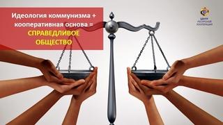 Коммунизм и основа кооперация, трансляция с ВЕ Чабановым (полная версия только для подписчиков )