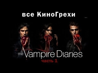 КиноГрехи сериала Дневники вампира ч.1 - ПЕРЕЗАЛИВ КИНОВАР все ляпы сериала Дневники вампира