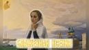 Песня Блаженная Ксения .Священник Игорь Сильченков и Лариса Маслова