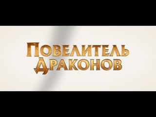 Повелитель Драконов (2020) - Русский трейлер