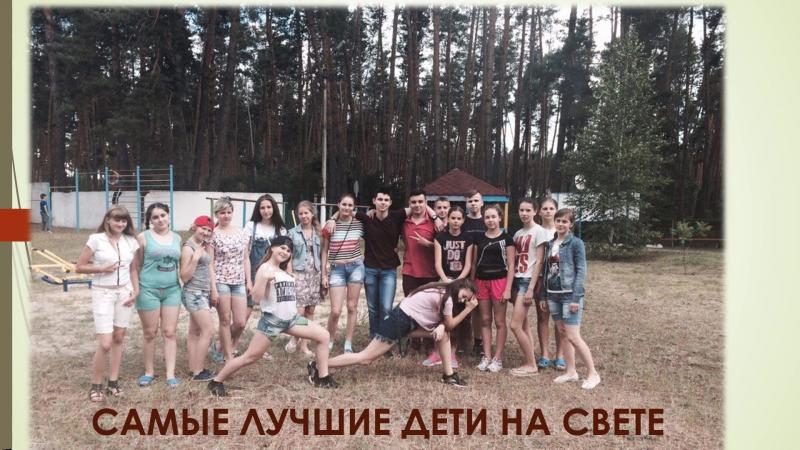Фотокроссинг ПДЗОВ Олімпія 1 смена 2 отряд