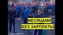 Рабочие в Енакиево вышли на митинг и умоляют заплатить им зарплату. В ДНР ответили - денег нет!