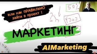 AI Marketing / Разбор маркетинга  - стратегии входа в проект ! Свежий отзыв ...