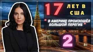 Многодетная мама вернулась в Россию после 17 лет в США – #сФилином - Часть 2